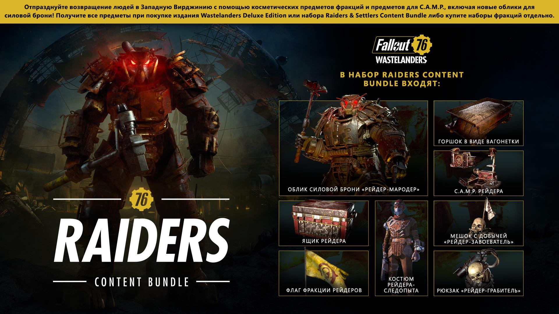 Обновление Wastelanders для Fallout 76 выйдет 7 апреля