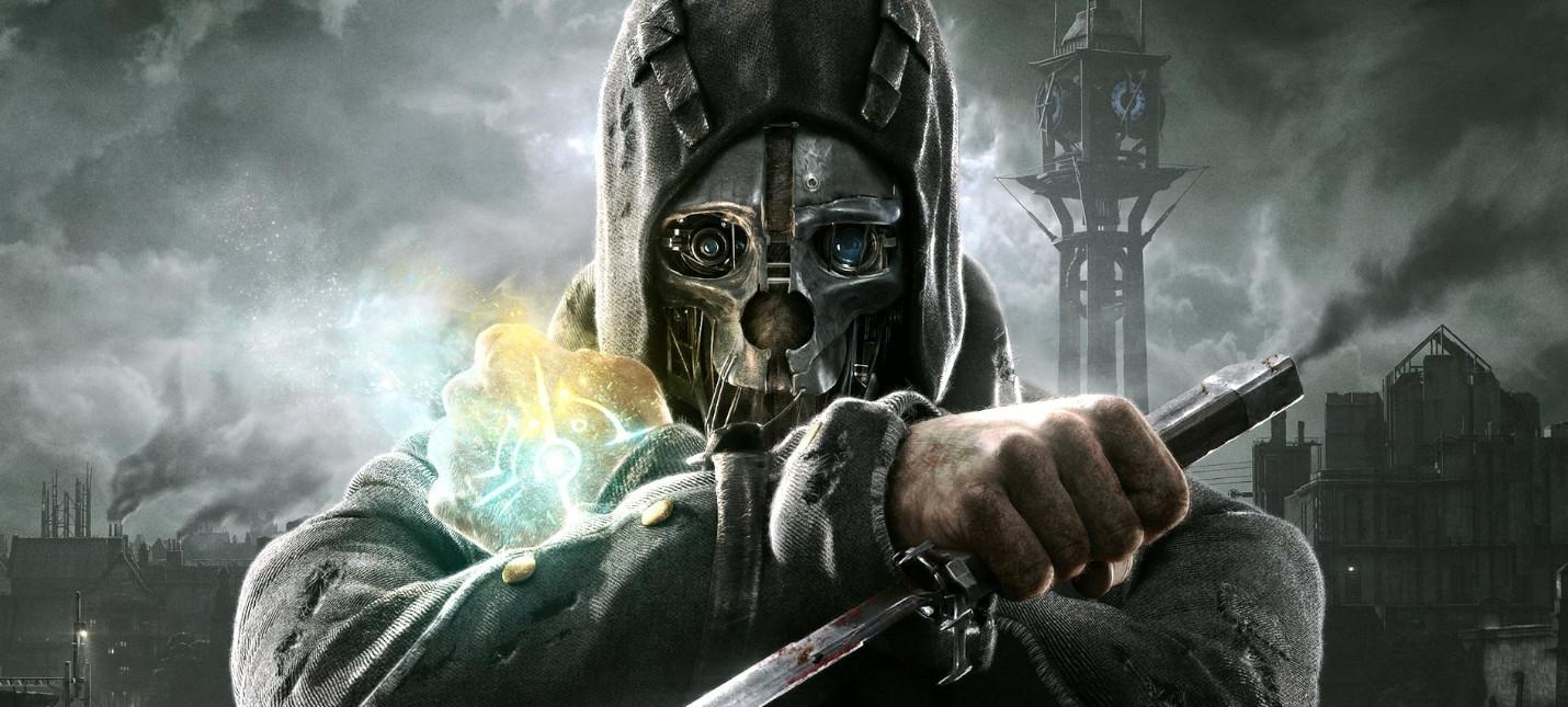 Геймдиректор Dishonored очень хочет сериал по своей игре