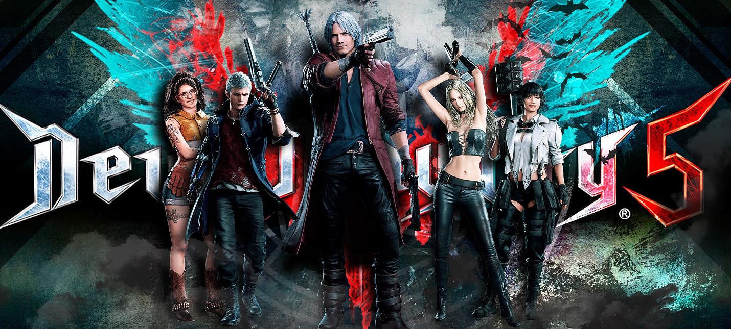 Devil May Cry 5 стала самой продаваемой частью в серии