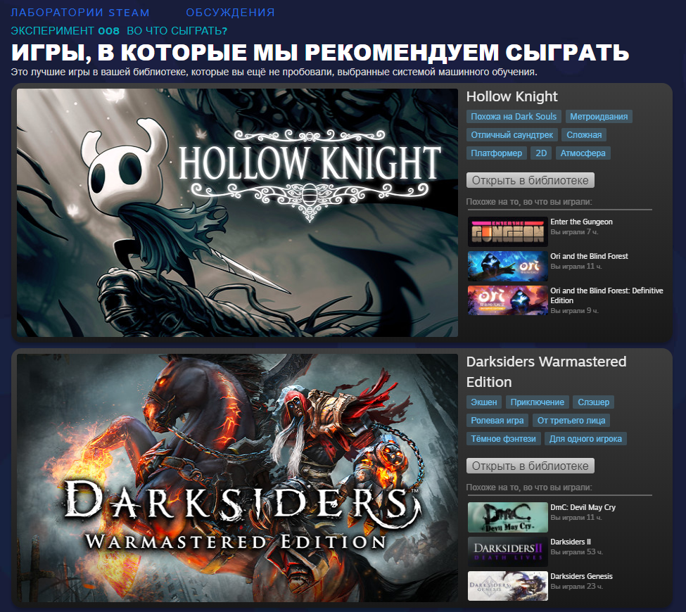 Новая функция Steam помогает выбрать игру для прохождения