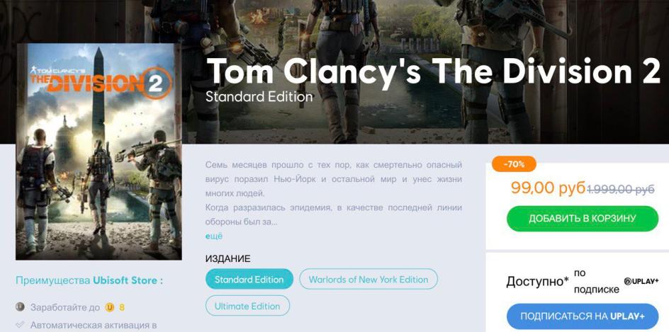 The Division 2 продают за 599 рублей в Uplay
