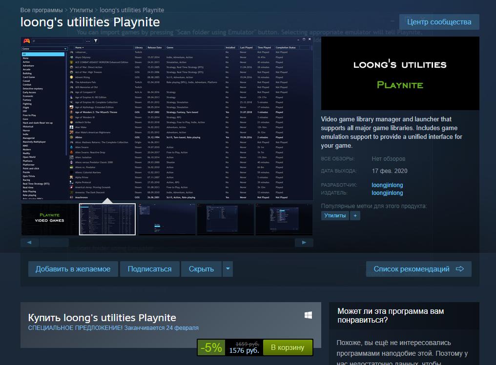 В Steam продают игровой лаунчер за 100 долларов