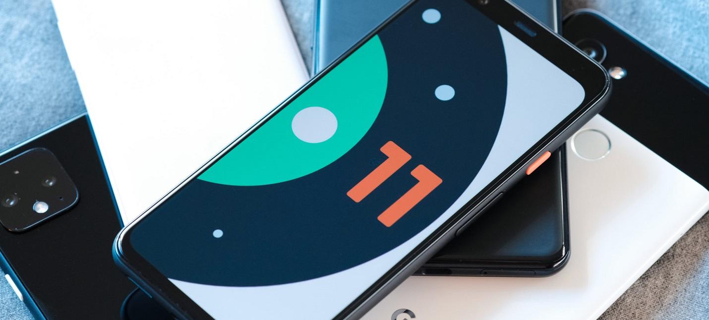 Поддержка 5G, безопасность и машинное обучение — что нового в Android 11