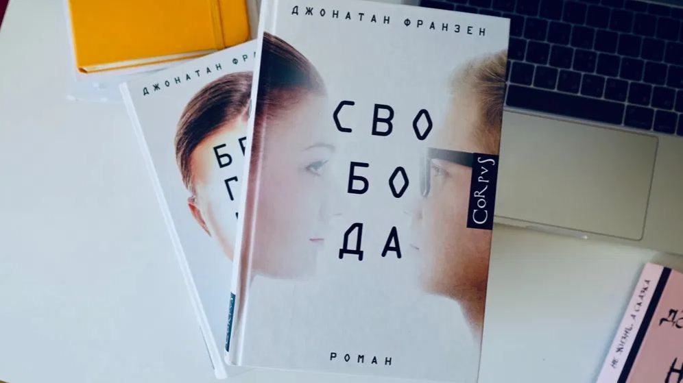 "Sunday Review #17: Роман Джонатана Франзена ""Свобода"""