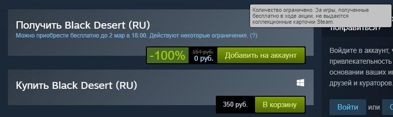 Black Desert можно бесплатно забрать в Steam до 2 марта