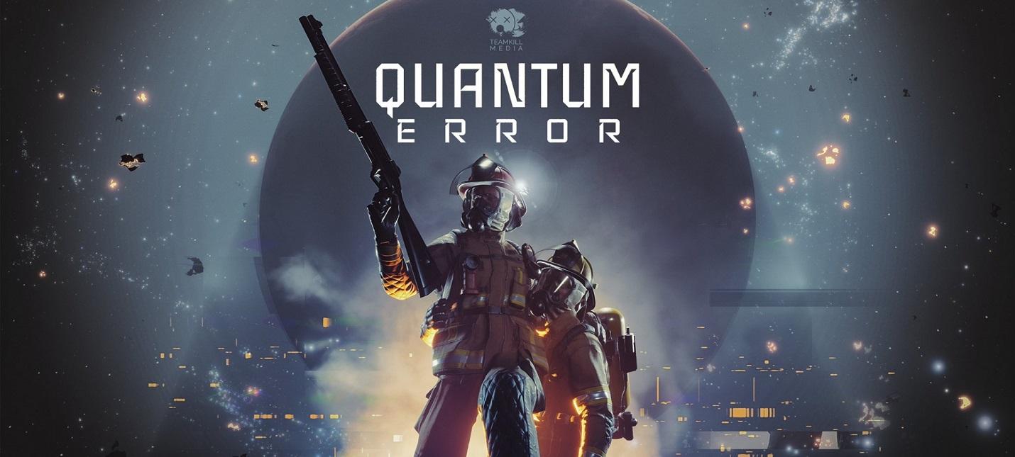 Для PS4 и PS5 анонсирован космический хоррор-шутер Quantum Error