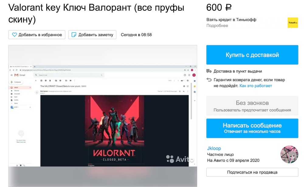Ключи и аккаунты к ЗБТ Valorant продают за 18 тысяч рублей