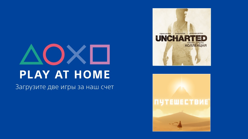 16 апреля начнется раздача Uncharted: The Nathan Drake Collection