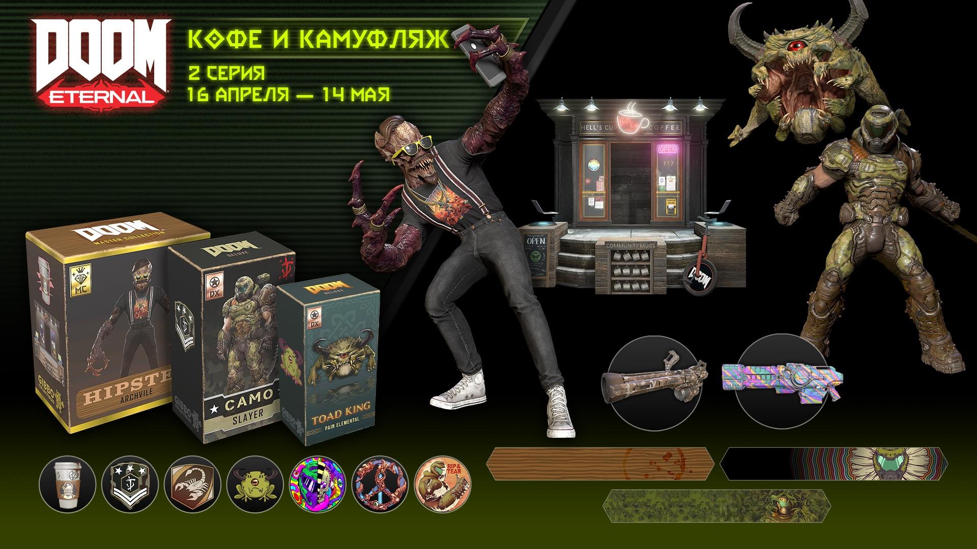 В DOOM Eternal появился демон-хипстер в узких джинсах