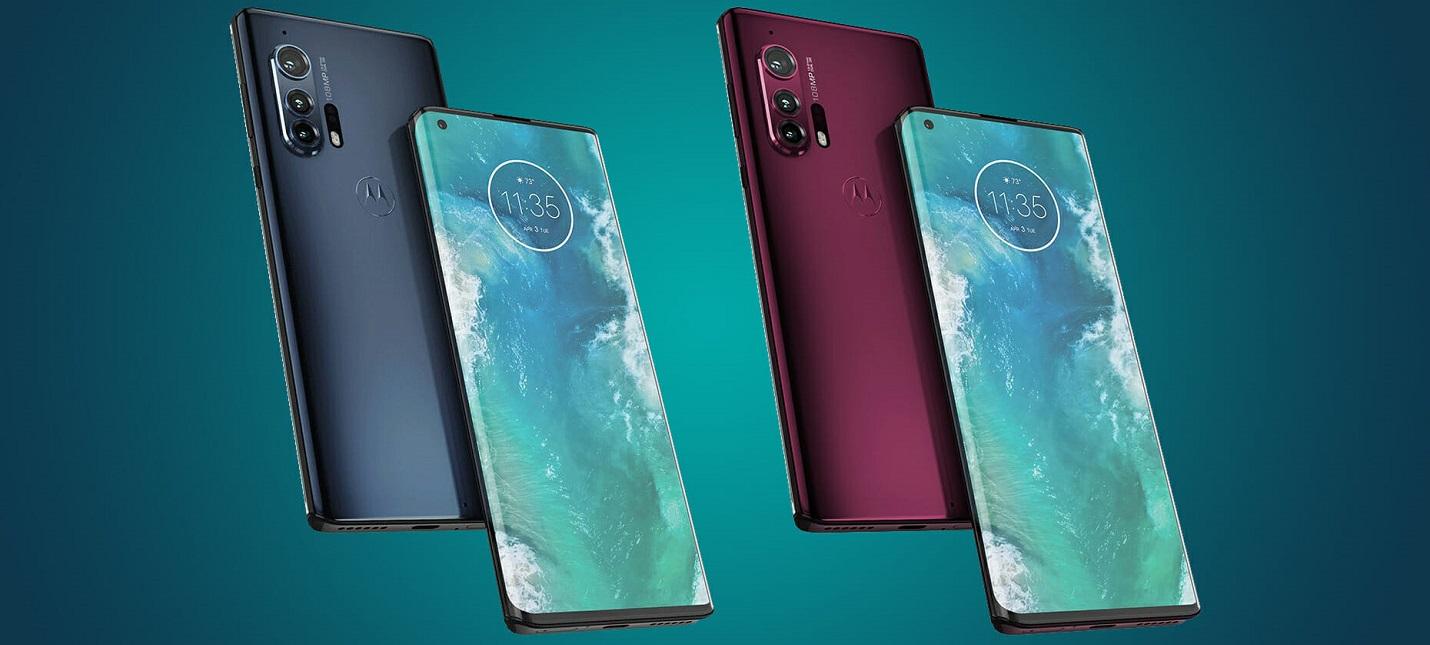 Motorola официально представила линейку смартфонов Edge