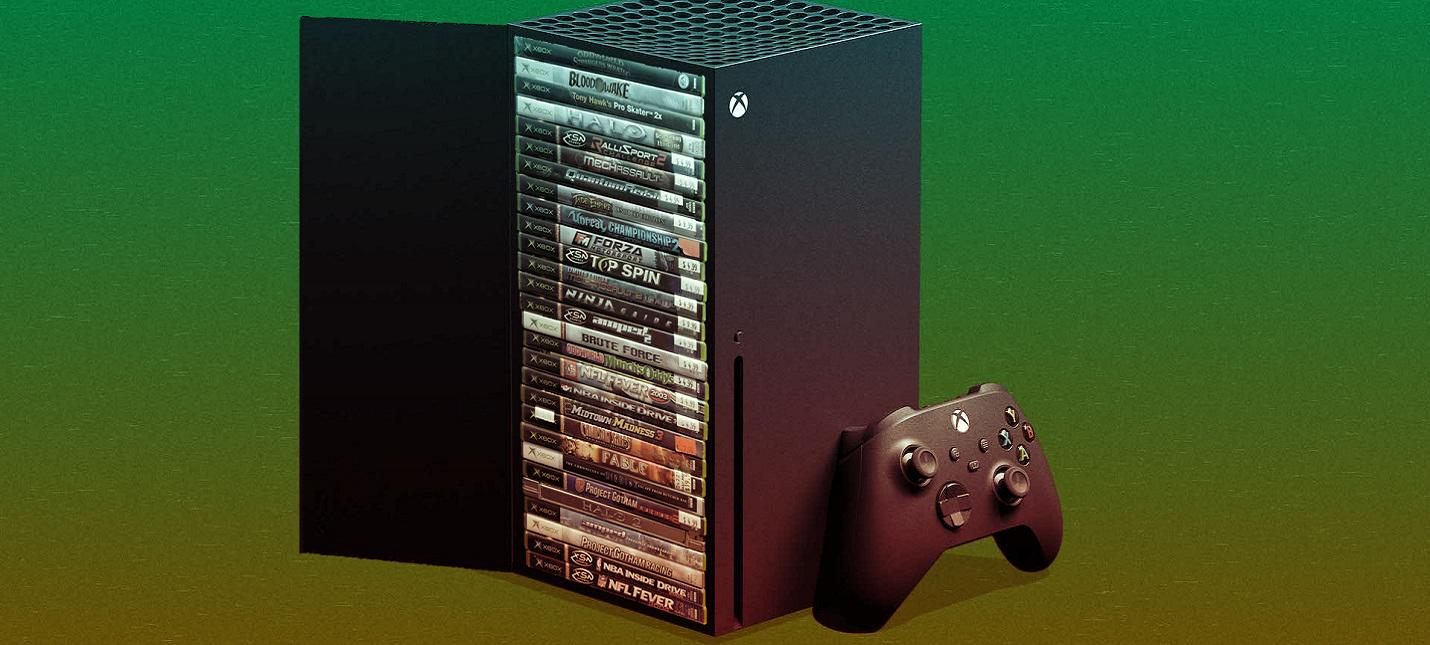 СМИ: Microsoft просит разработчиков делать апгрейды игр для Xbox Series X бесплатными