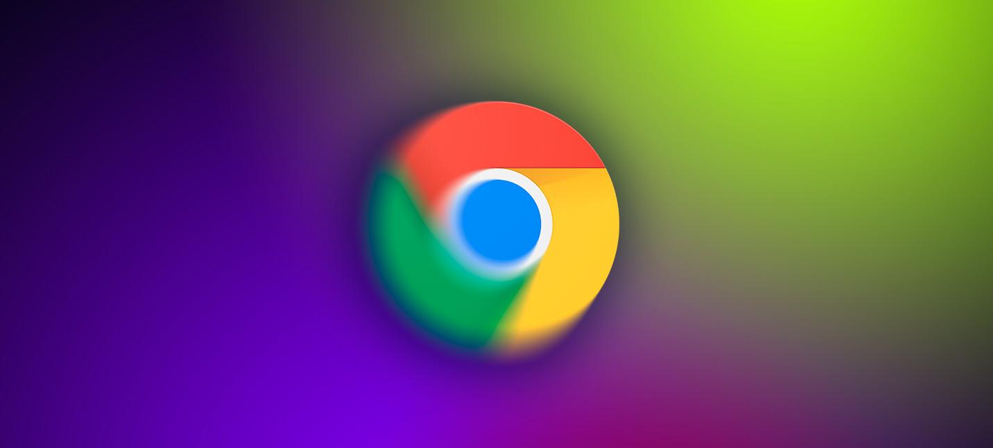 Следующая версия Chrome станет потреблять меньше энергии