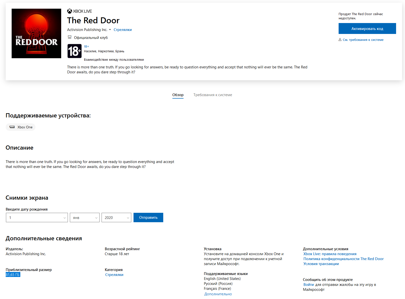Секретную страницу новой Call of Duty нашли в Microsoft Store