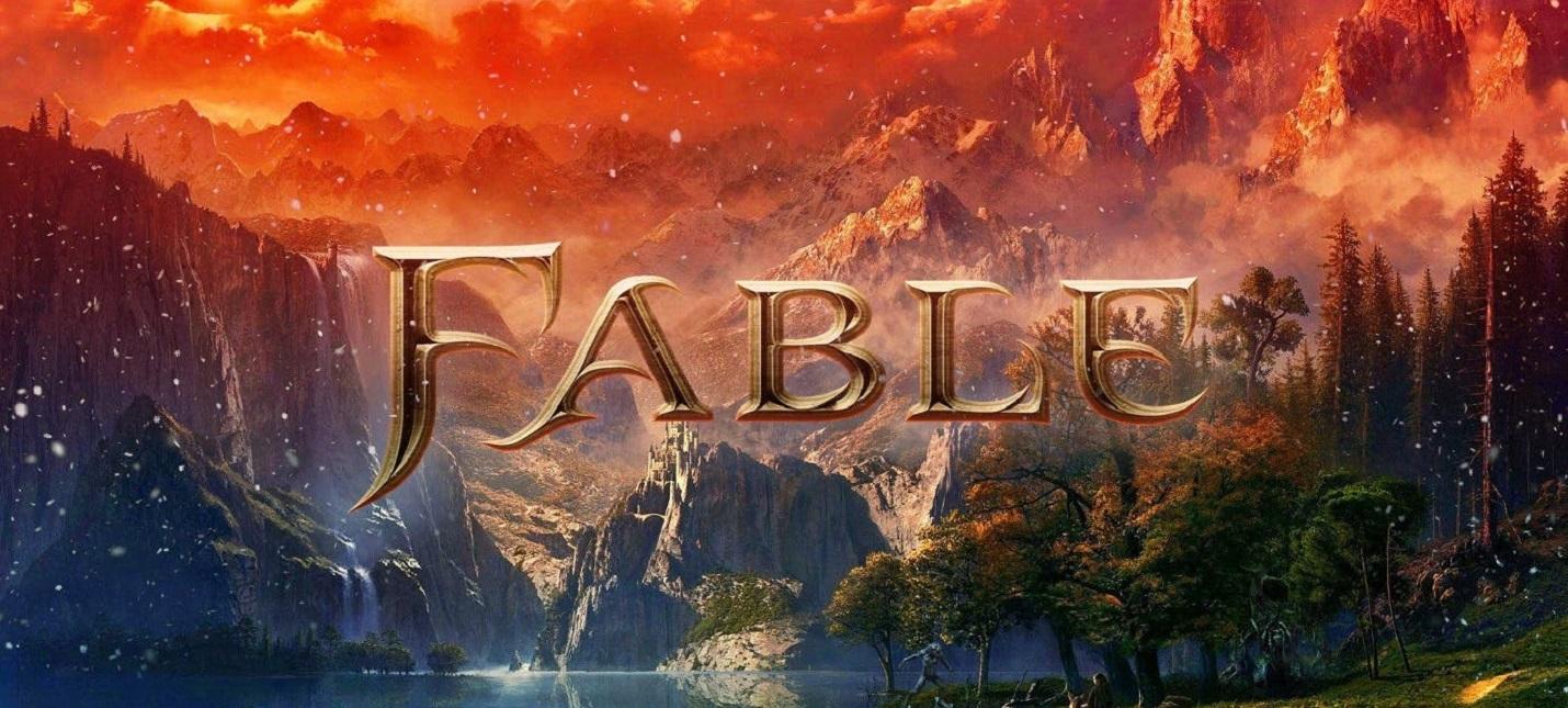 Инсайдер Новую Fable могут анонсировать трейлером на движке игры