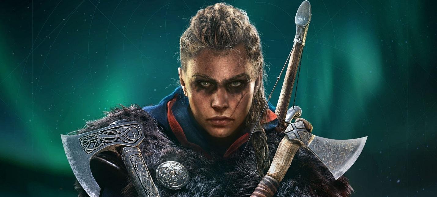 Слух Разработчики хотели, чтобы в Assassins Creed Valhalla была только девушка-протагонист