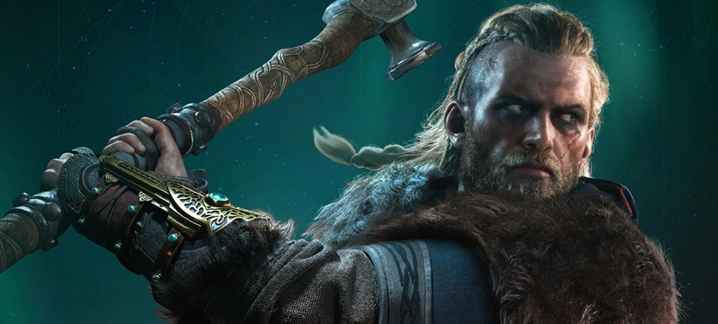 СМИ Ubisoft уволила Ашрафа Исмаила, креативного директора Assassins Creed Valhalla