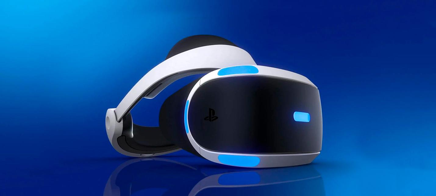 Sony разрабатывает новую версию PS VR для PS5