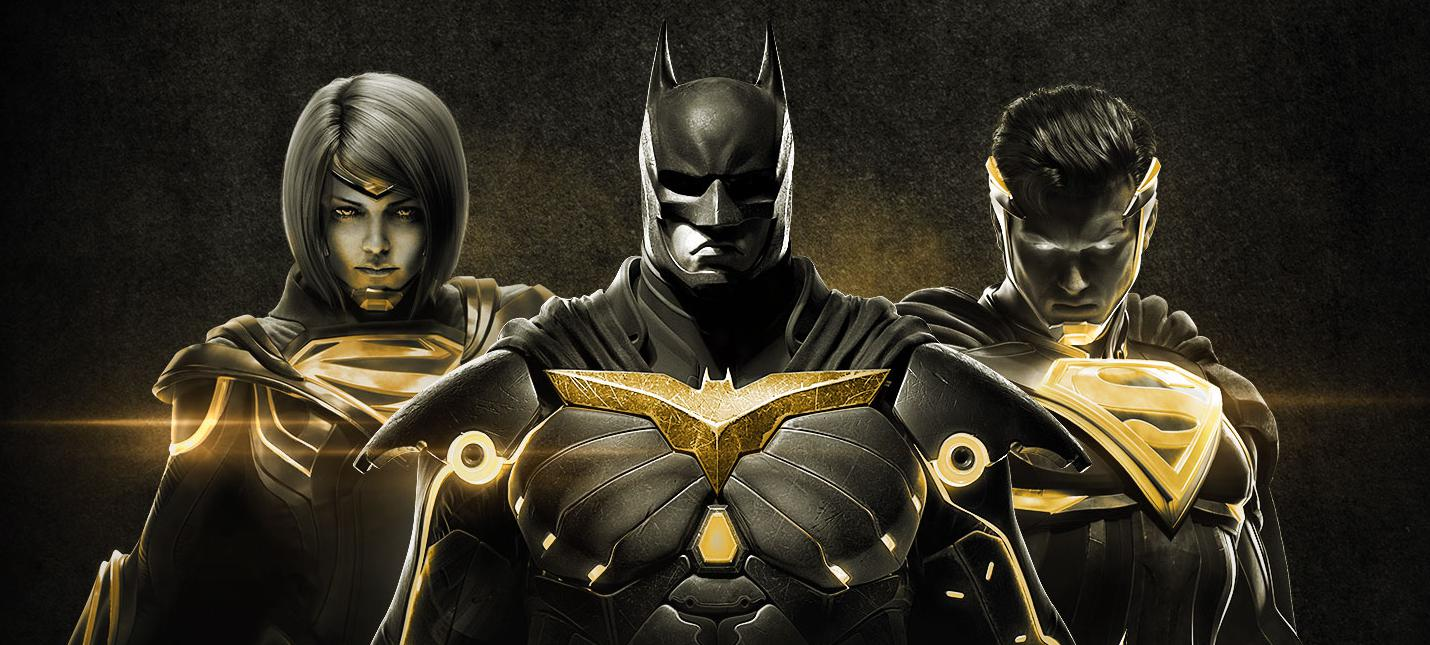 На DC FanDome не анонсируют Injustice 3