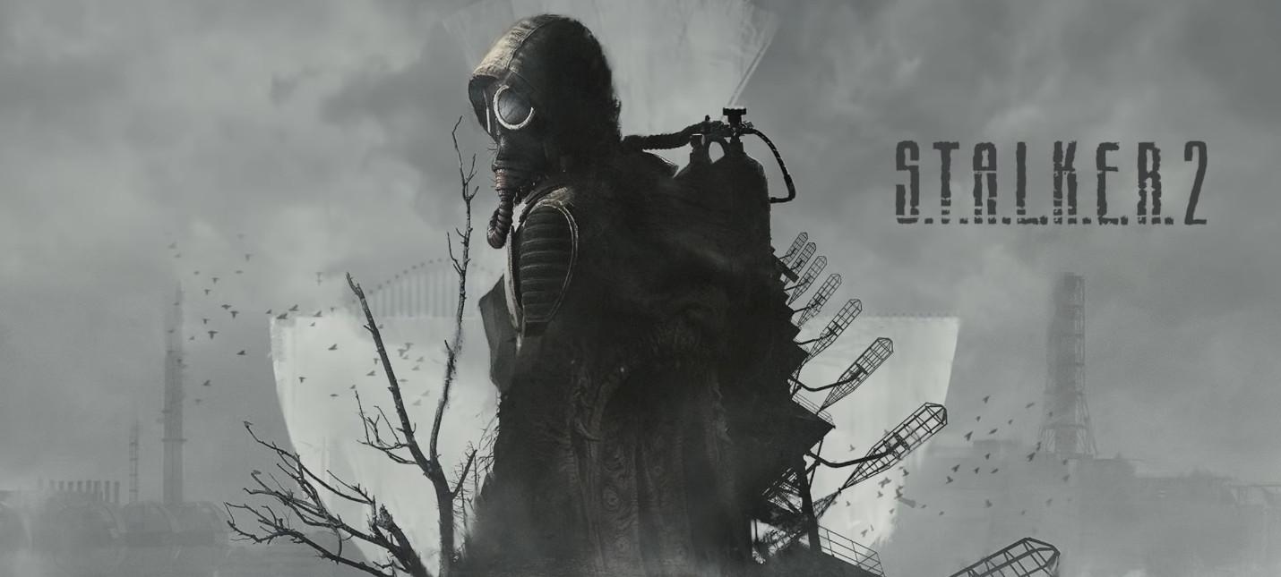 Первая композиция из саундтрека S.T.A.L.K.E.R. 2 — 108 Bits of the Zone