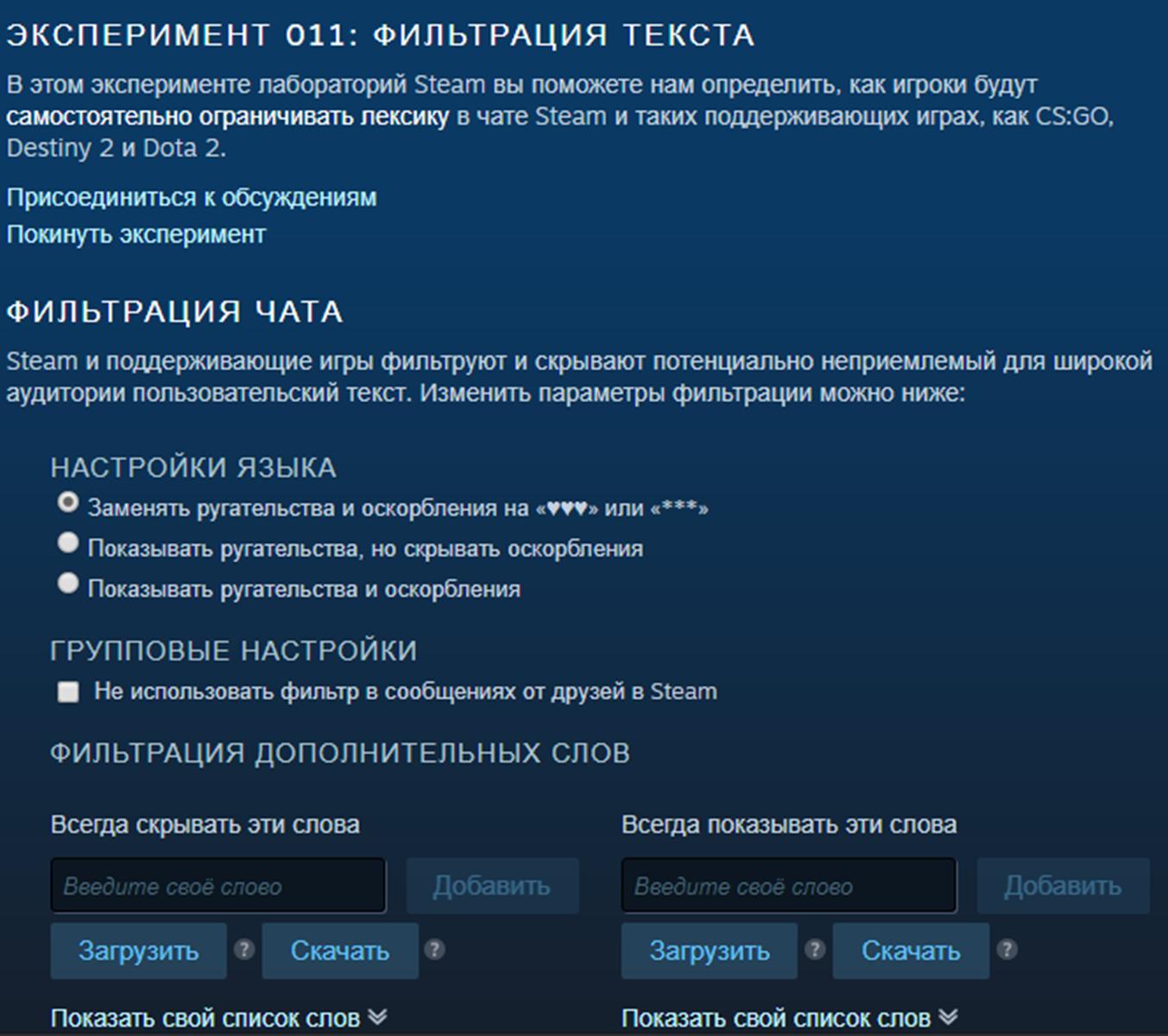 Valve добавила в Steam возможность фильтровать текст в чате