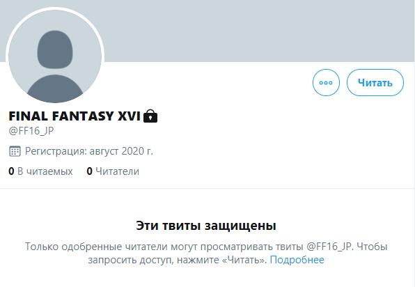 В твиттере появился закрытый аккаунт Final Fantasy XVI