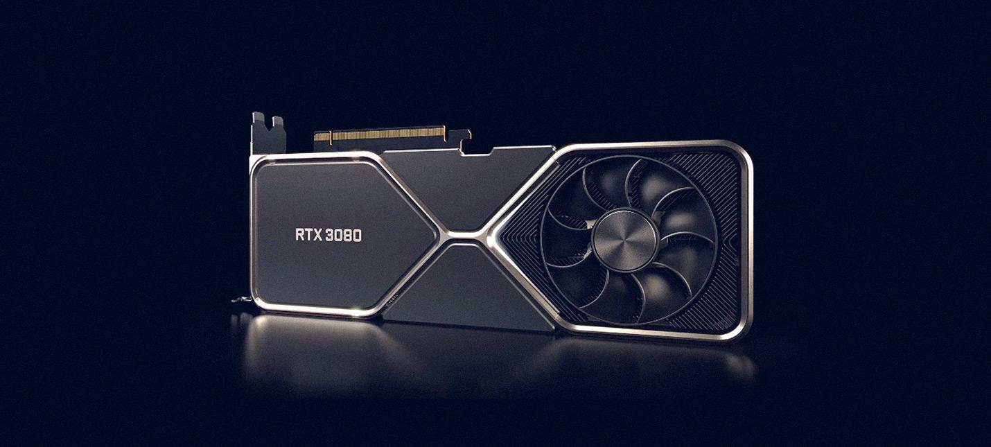 Первые независимые тесты видеокарты RTX 3080  большой прирост в сравнении с RTX 2080 Ti