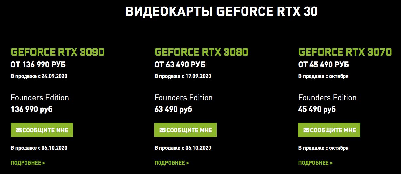 Российские ритейлеры уже заламывают цены на RTX 3080 — всего от 85 тысяч рублей