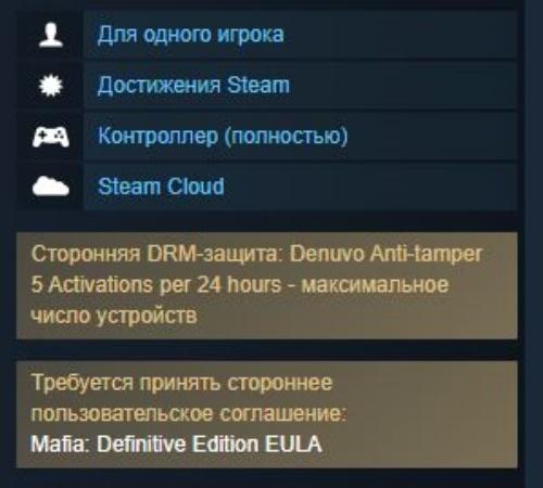 Mafia: Definitive Edition будет использовать защиту Denuvo