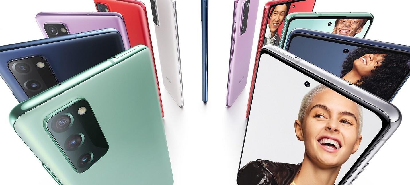 Samsung официально представила Galaxy S20 Fan Edition за 50 тысяч рублей