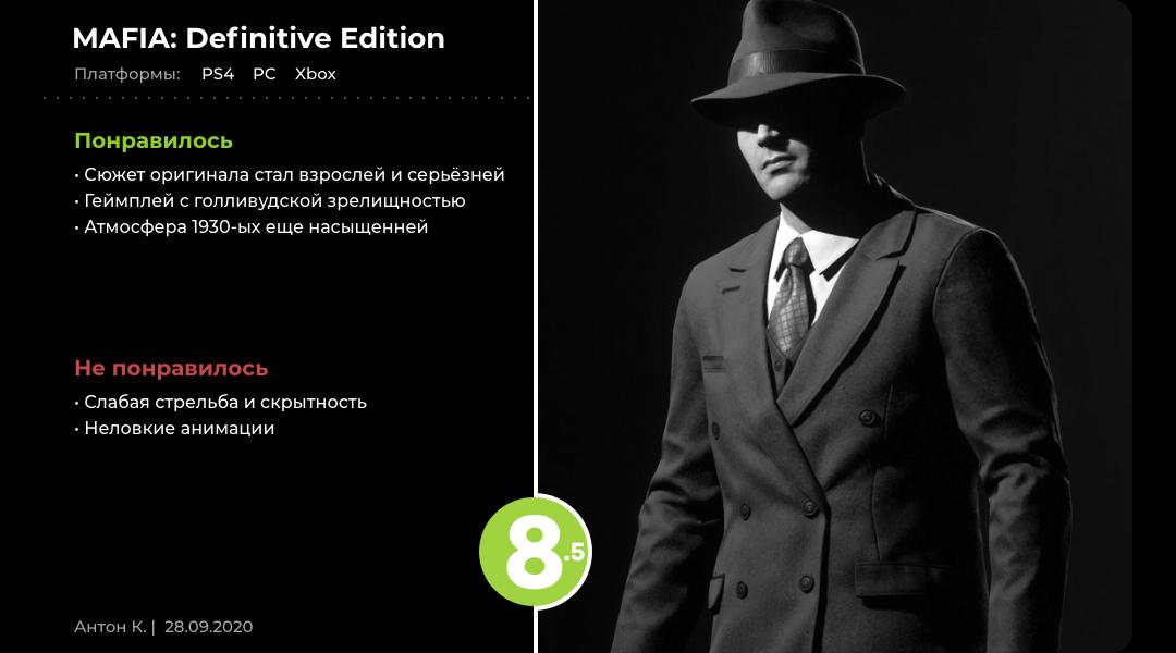 Мистер Сальери передаёт привет: Обзор Mafia Definitive Edition