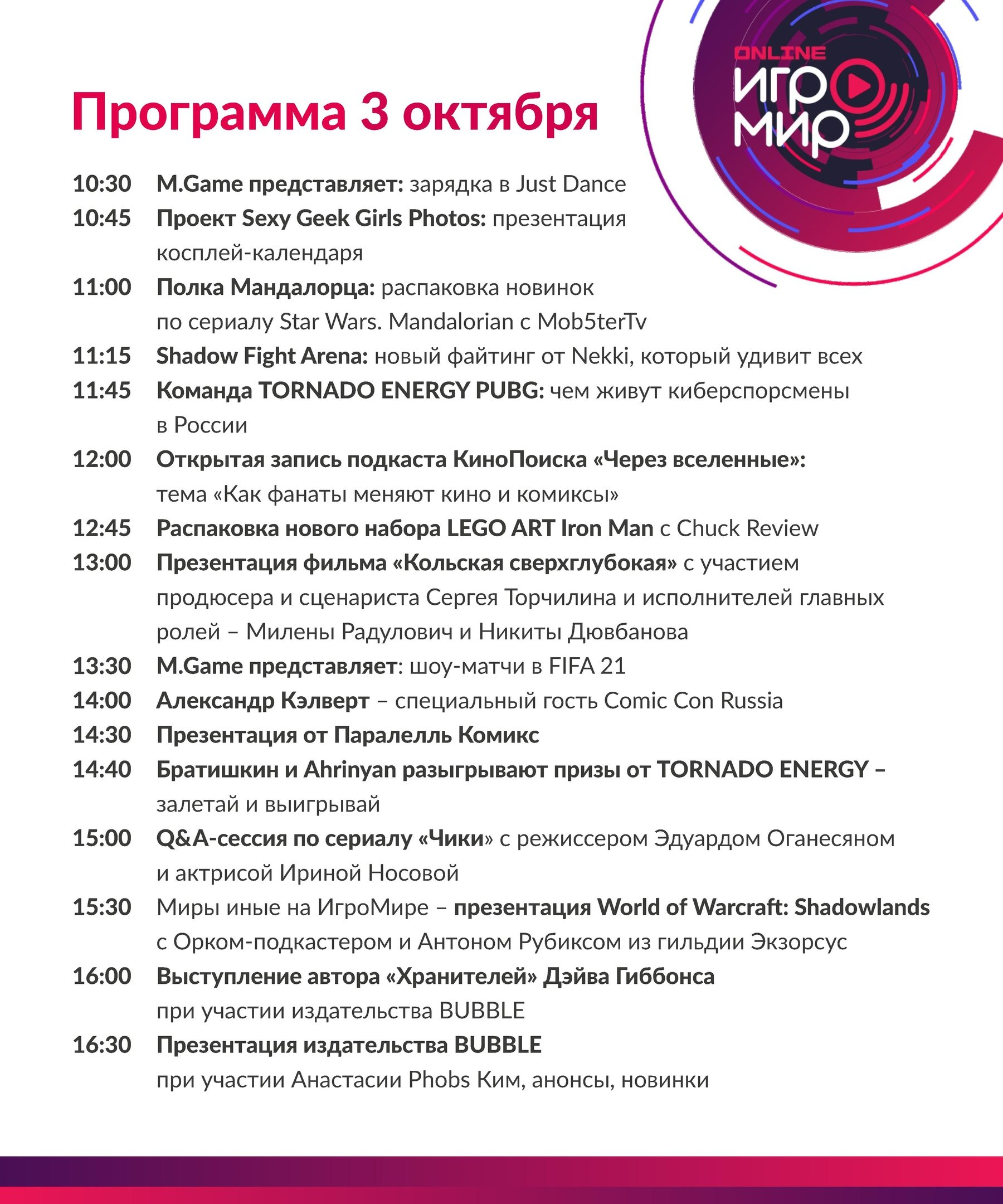 Расписание ИгроМира и Comic Con Russia Online 2020