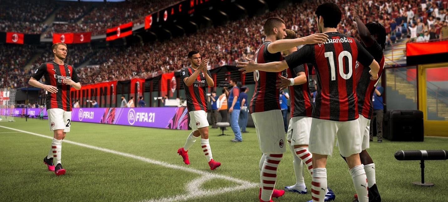 Релизный трейлер FIFA 21