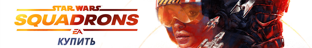 Star Wars Squadrons: Как во вселенной Звездных Войн готовят космических асов