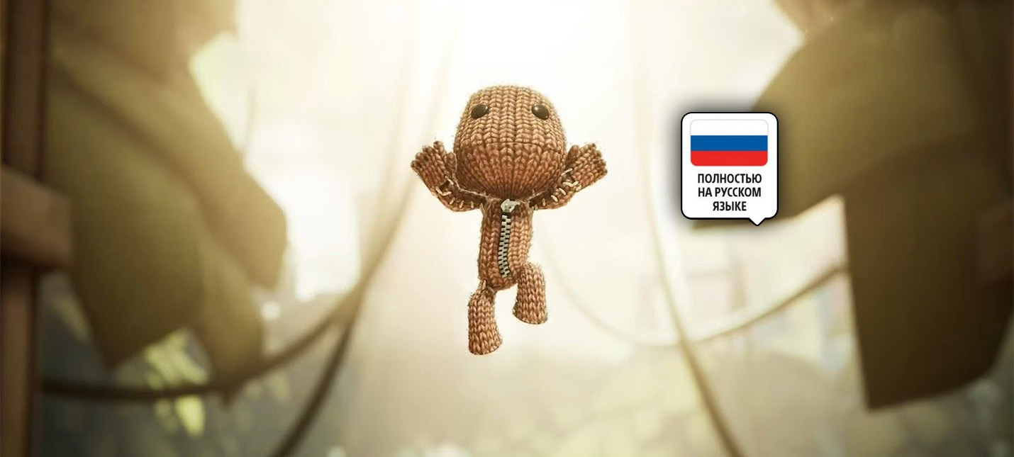 Sony изменила плашку Полностью на русском языке для игр на PS5