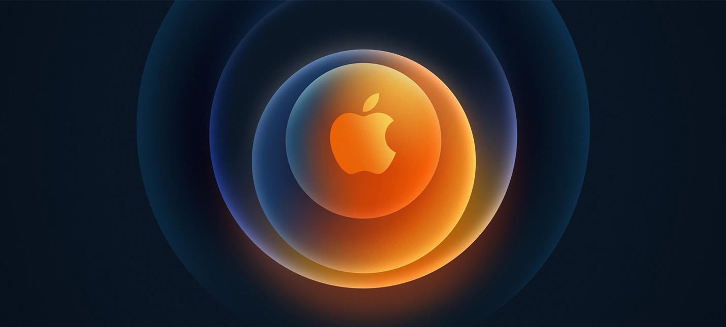 Прямой эфир с презентации iPhone 12  старт в 2000 (МСК)