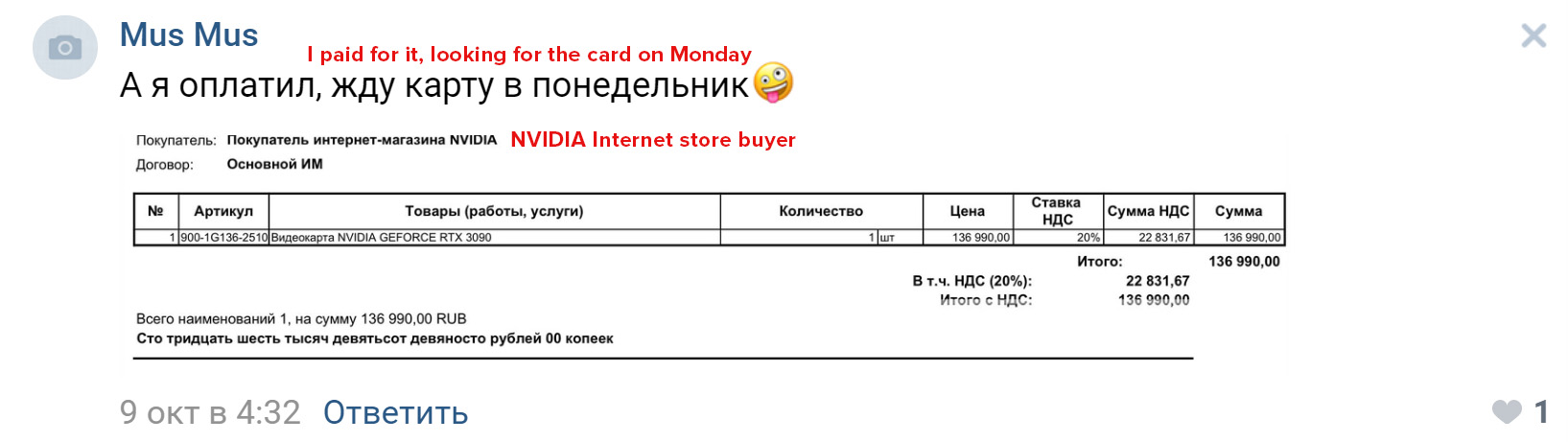 """Российский офис NVIDIA заподозрили в продаже видеокарт RTX 30 по """"блату"""""""