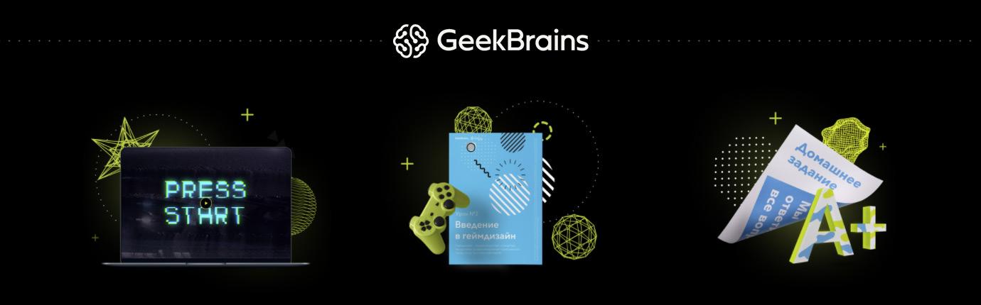 Профессии нового поколения — проект Shazoo и GeekBrains