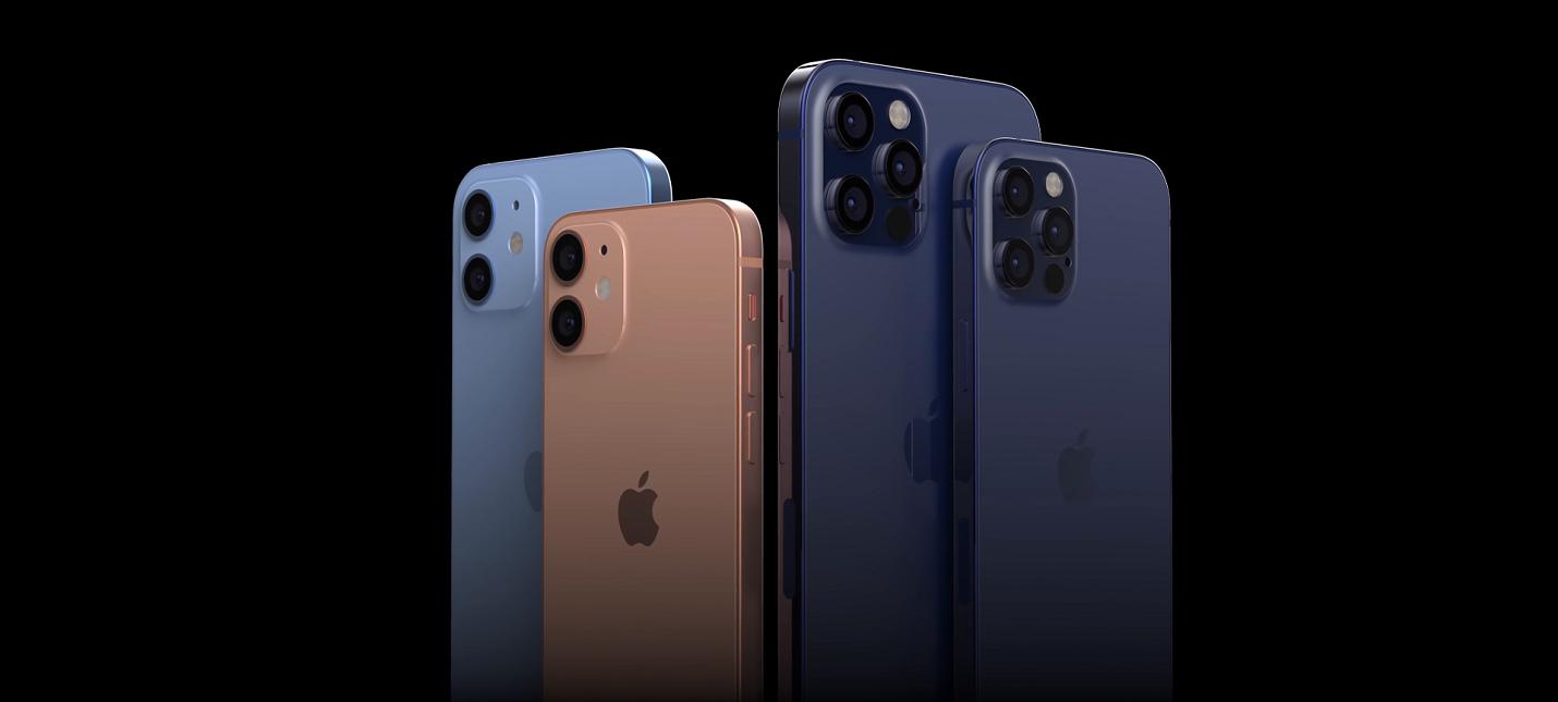 Обзоры iPhone 12 и iPhone 12 Pro  обновляться необязательно