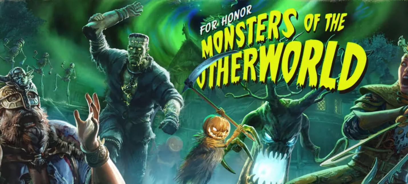 Завтра в For Honor начнется забавный Хэллоуин