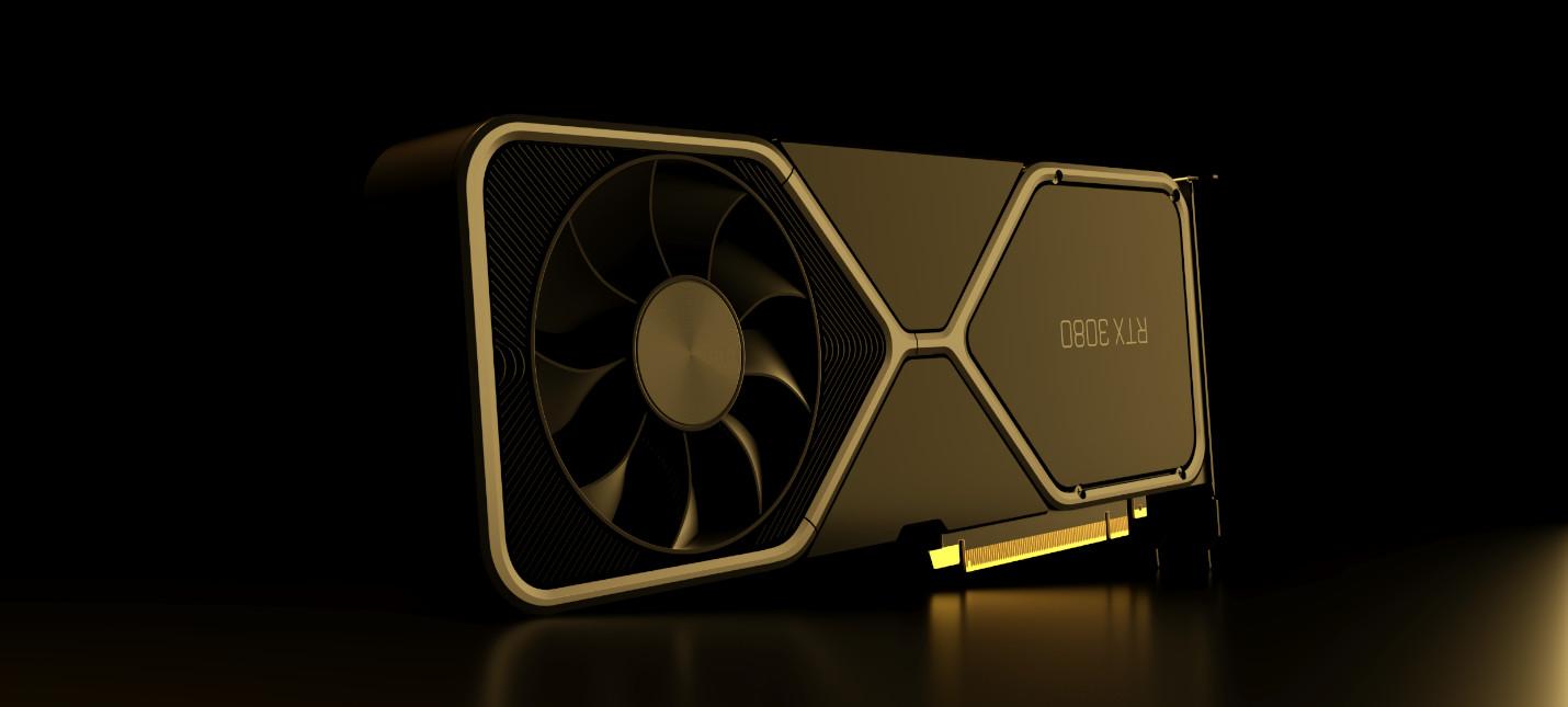 Видеокарты RTX 3000 Founders Edition поступят в продажу завтра