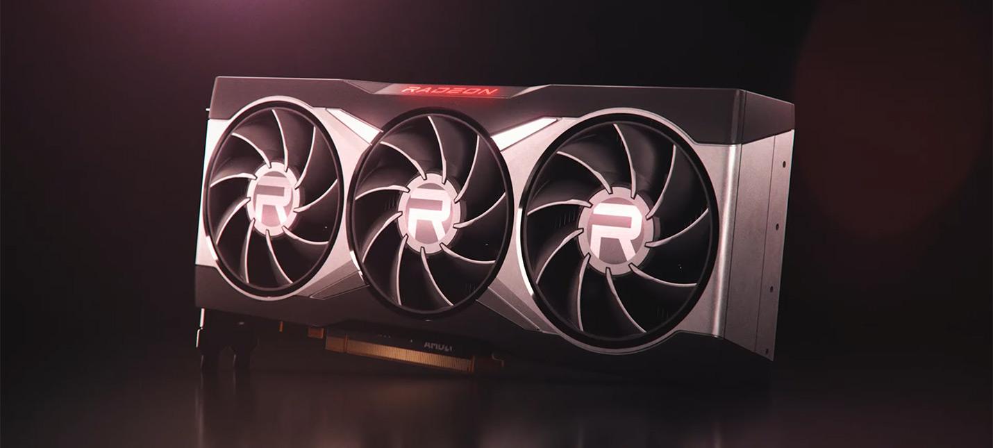 AMD анонсировала видеокарту Radeon RX 6800 XT за 649  релиз 18 ноября