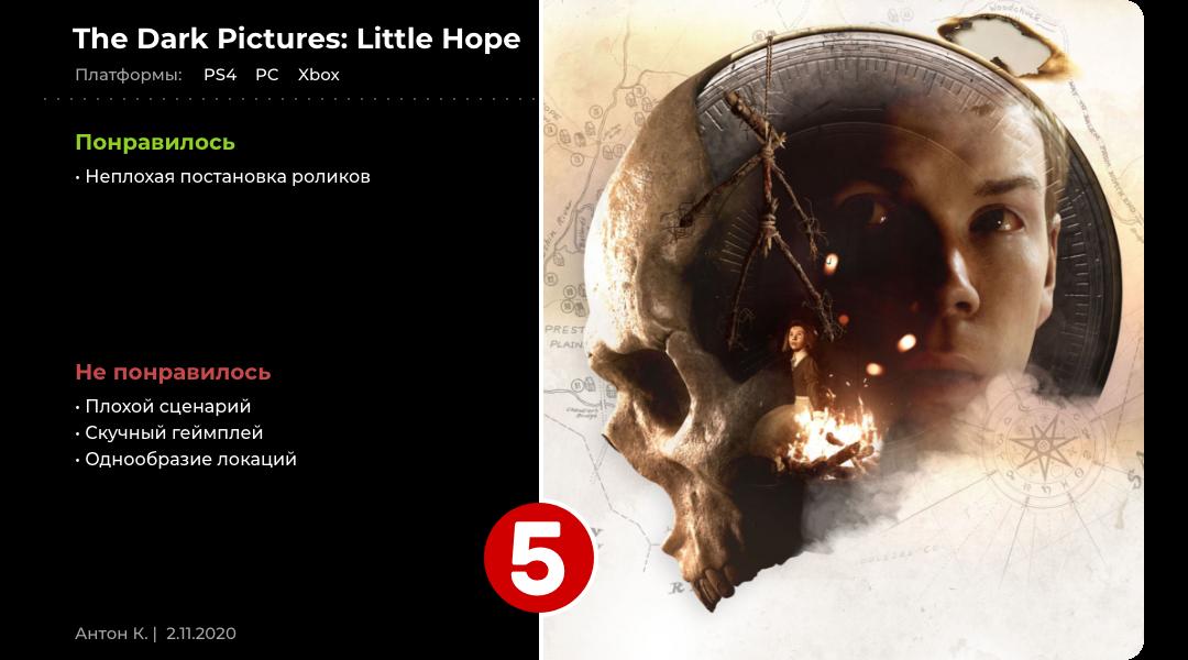 Тебя здесь ничего не ждет: Обзор The Dark Pictures Little Hope
