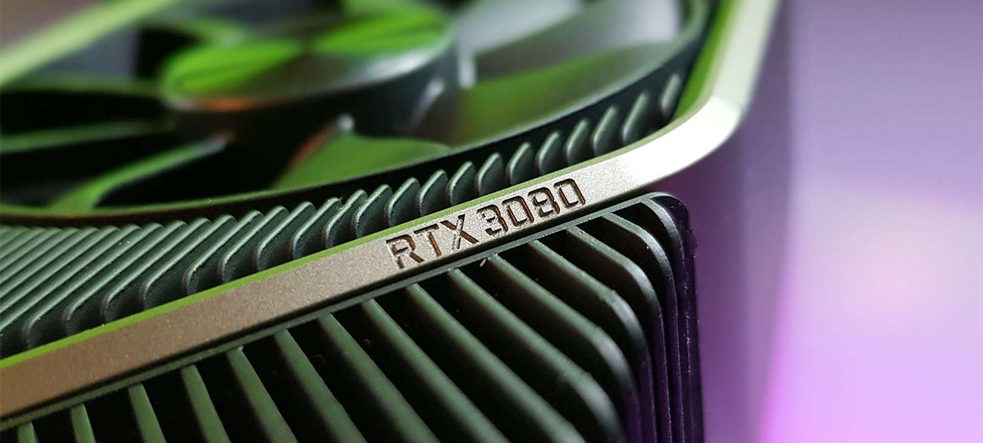 Слух: RTX 3080 Ti не отменена — видеокарта получит 20 ГБ памяти