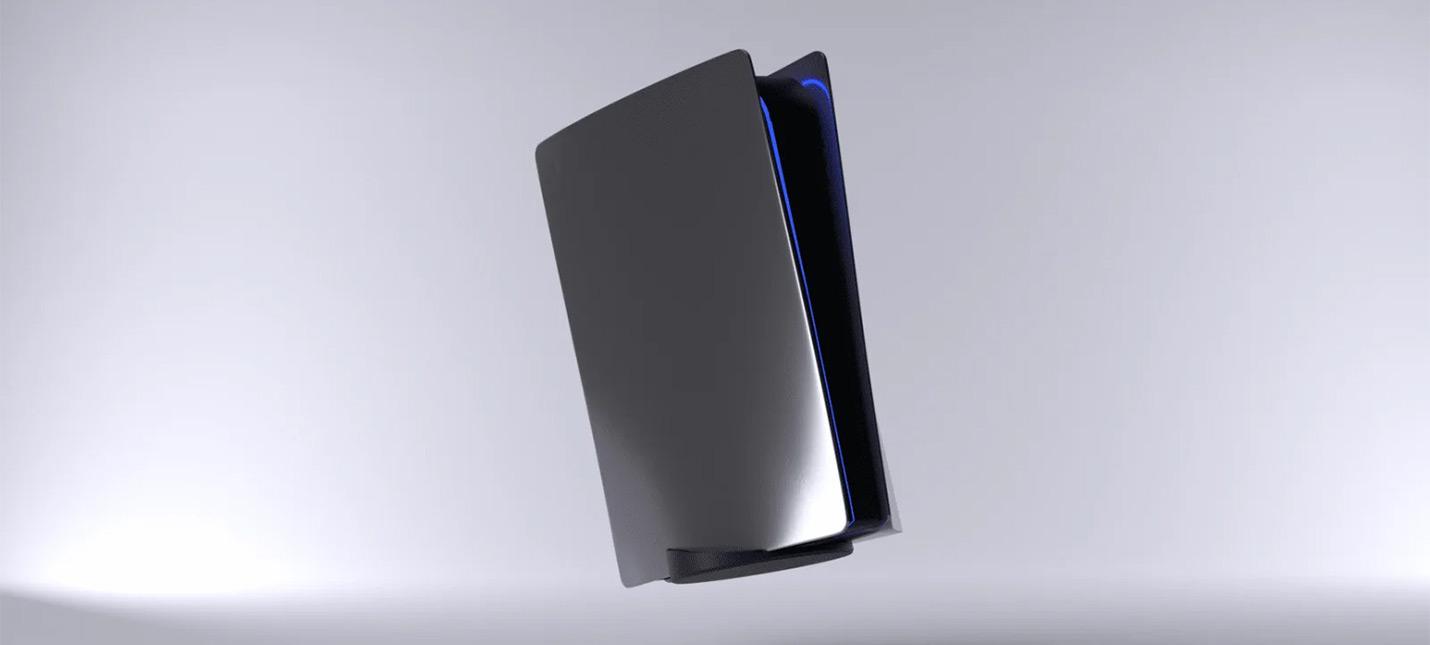 Владельцы PS5 уже покрывают боковые панели цветным пластиком и оборачивают в винил