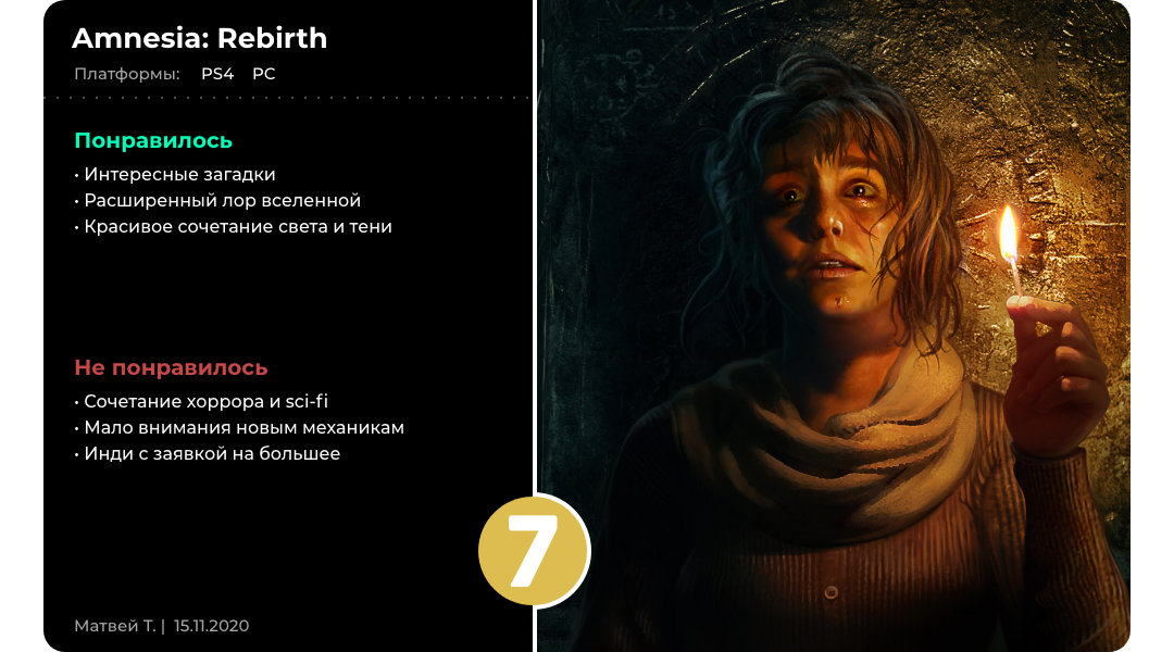 За пригоршню спичек: Обзор Amnesia: Rebirth
