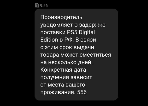 В России будет нехватка PS5 как минимум до середины декабря