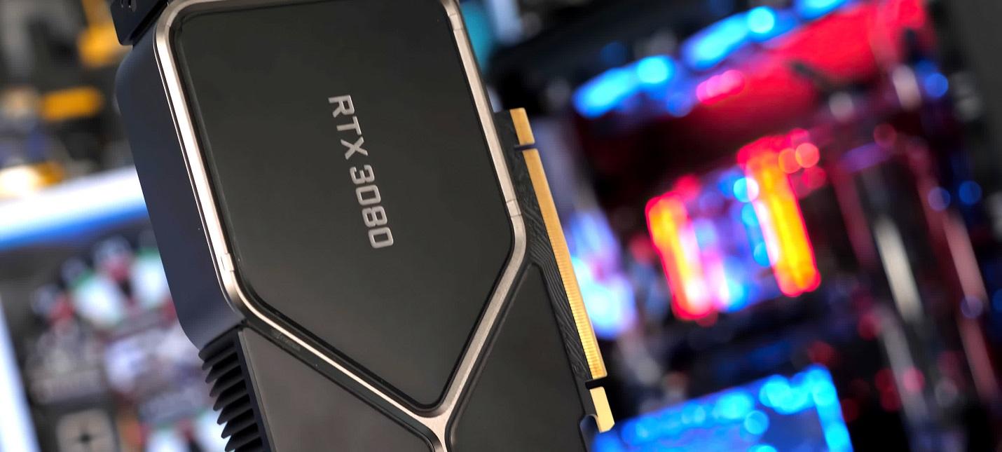 NVIDIA: Поставки RTX 30хх догонят спрос только через два месяца