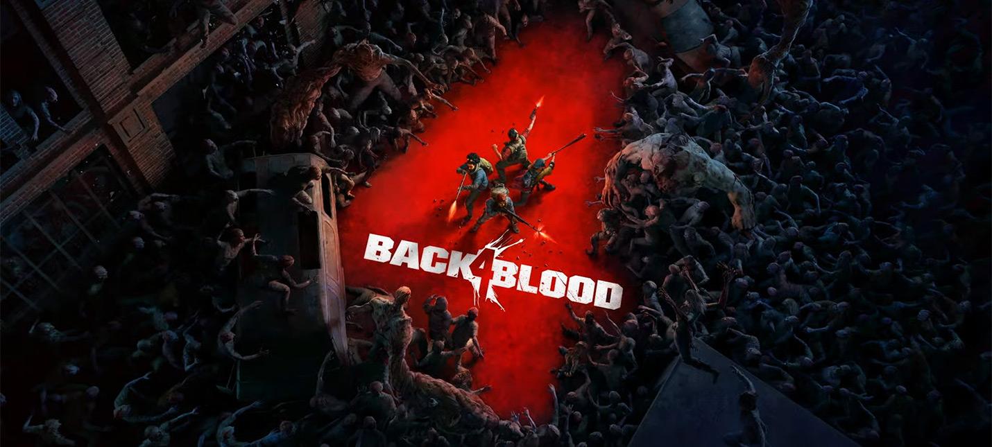 TGA 2020 Трейлер и геймплей Back 4 Blood от создателей оригинальной Left 4 Dead