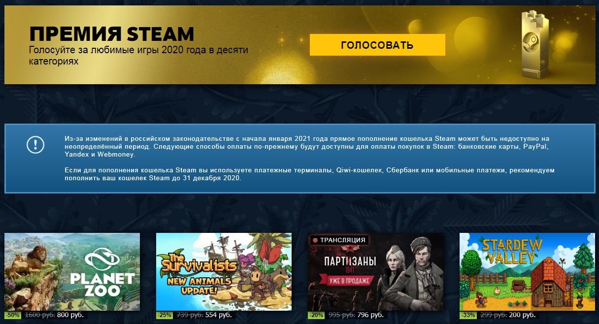 Из-за российского законодательства прямое пополнение кошелька Steam будет недоступно в начале 2021 года