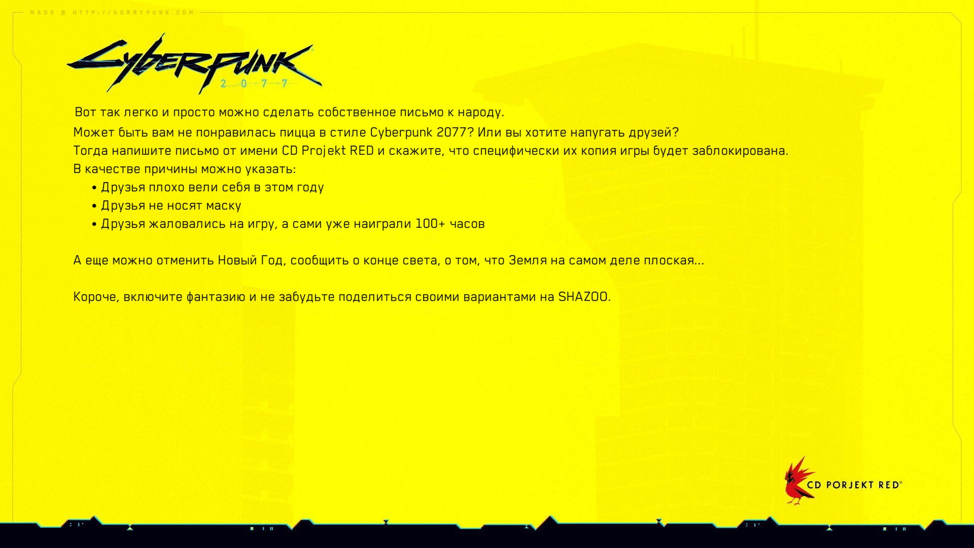 Умелец написал генератор извинений в стиле Cyberpunk 2077